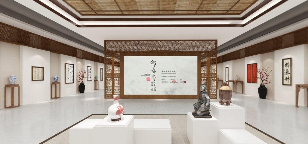 virtual tour art gallery shincheng caligraphy